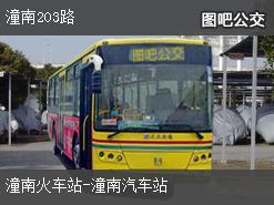 重庆潼南203路上行公交线路