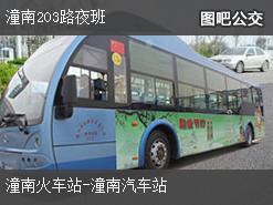 重庆潼南203路夜班上行公交线路