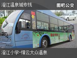 重庆澄江温泉城专线上行公交线路