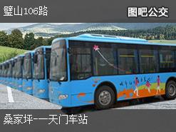 重庆璧山106路下行公交线路