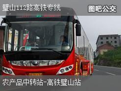 重庆璧山112路高铁专线上行公交线路