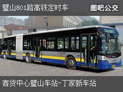 重庆璧山801路高铁定时车上行公交线路