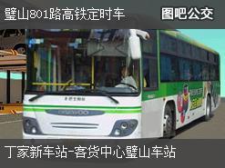 重庆璧山801路高铁定时车下行公交线路