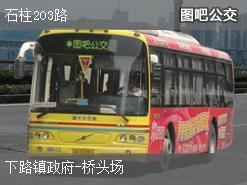 重庆石柱203路上行公交线路