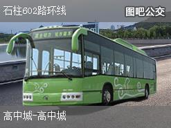 重庆石柱602路环线公交线路