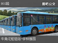 重庆802路上行公交线路