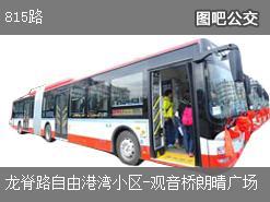 重庆815路下行公交线路