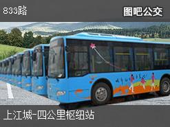 重庆833路上行公交线路