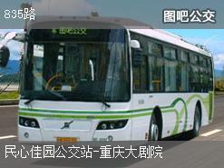 重庆835路上行公交线路