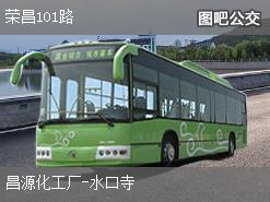 重庆荣昌101路上行公交线路