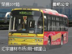 重庆荣昌107路上行公交线路