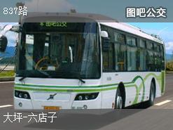 重庆837路上行公交线路