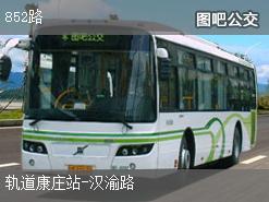 重庆852路上行公交线路