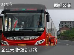 重庆875路上行公交线路