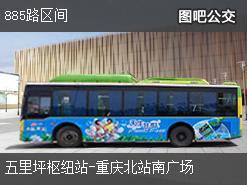 重庆885路区间上行公交线路