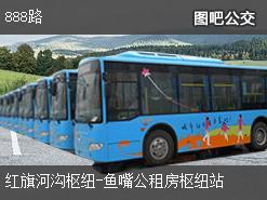 重庆888路上行公交线路