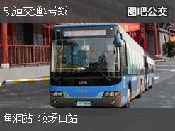 重庆轨道交通2号线上行公交线路