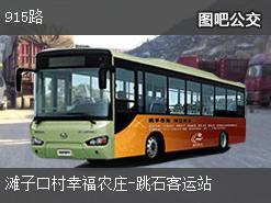 重庆915路下行公交线路