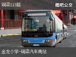 重庆铜梁113路上行公交线路