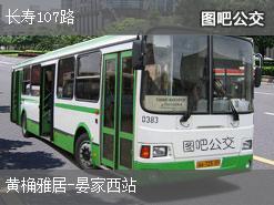 重庆长寿107路上行公交线路