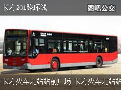 重庆长寿201路环线公交线路