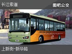重庆长江索道上行公交线路