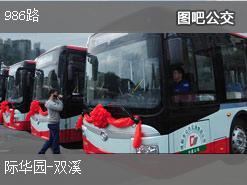 重庆986路上行公交线路