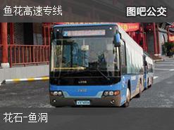 重庆鱼花高速专线上行公交线路