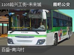 大连1105路兴工街-未来城上行公交线路