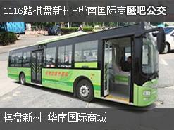 大连1116路棋盘新村-华南国际商城上行公交线路