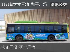 大连1121路大龙王塘-和平广场上行公交线路