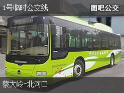 大连1号临时公交线上行公交线路