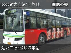 大连2003路大连站北-旅顺上行公交线路