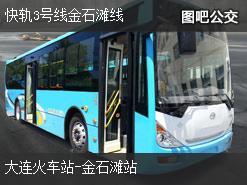 大连快轨3号线金石滩线上行公交线路
