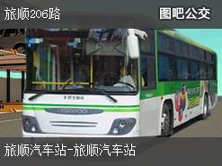 大连旅顺206路公交线路
