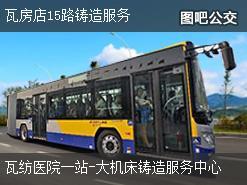 大连瓦房店15路铸造服务上行公交线路