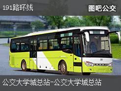 福州191路环线公交线路