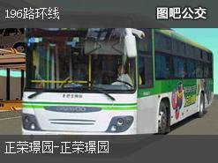 福州196路环线公交线路