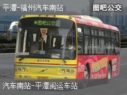 福州平潭-福州汽车南站下行公交线路