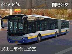 福州605路环线公交线路