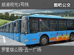 福州旅游观光1号线上行公交线路