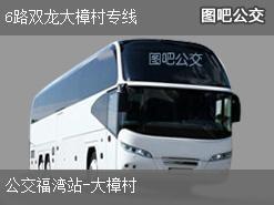 福州6路双龙大樟村专线上行公交线路