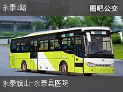 福州永泰1路上行公交线路