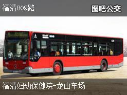 福州福清809路上行公交线路
