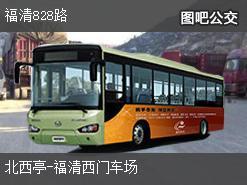 福州福清828路上行公交线路