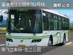 福州福清龙江公园专线2号线上行公交线路