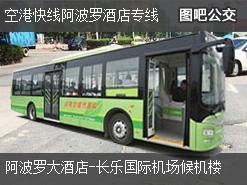 福州空港快线阿波罗酒店专线上行公交线路