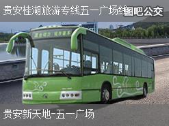 福州贵安桂湖旅游专线五一广场线上行公交线路