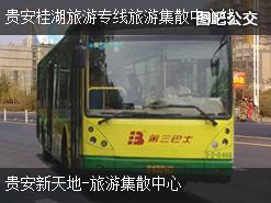 福州贵安桂湖旅游专线旅游集散中心线上行公交线路