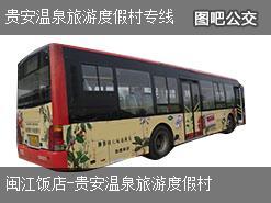 福州贵安温泉旅游度假村专线下行公交线路